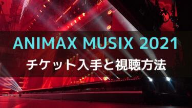 ANIMAX MUSIX 2021(アニマックスライブ)視聴方法とチケット購入方法を解説